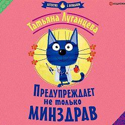 Татьяна Луганцева - Предупреждает не только Минздрав