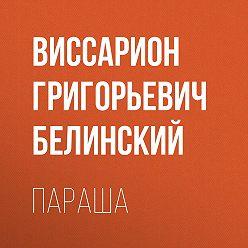 Виссарион Белинский - Параша