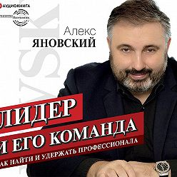 Алекс Яновский - Лидер и его команда