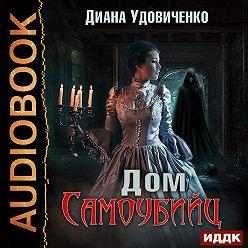 Диана Удовиченко - Дом самоубийц
