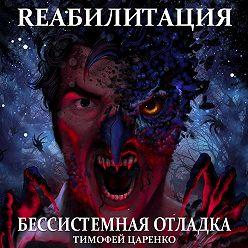 Тимофей Царенко - Бессистемная отладка. Реабилитация