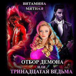 Витамина Мятная - Отбор демона, или Тринадцатая ведьма