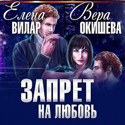 Вера Окишева - Запрет на любовь