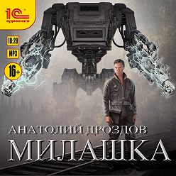 Анатолий Дроздов - Милашка
