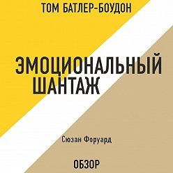 Том Батлер-Боудон - Эмоциональный шантаж. Сюзан Форуард (обзор)