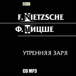 Фридрих Ницше - Утренняя заря