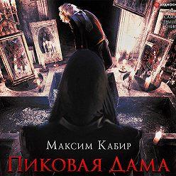 Максим Кабир - Пиковая Дама