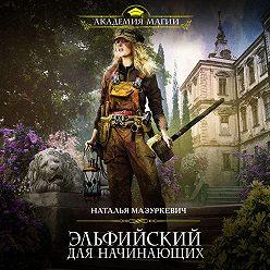Наталья Мазуркевич - Эльфийский для начинающих