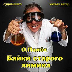 Олег Палёк - Байки старого химика. Аудиовариант