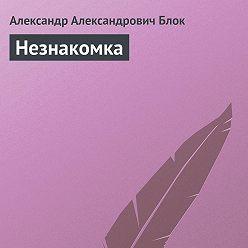 Александр Блок - Незнакомка
