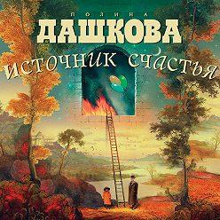 Полина Дашкова - Источник счастья. Книга 1