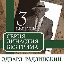 Эдвард Радзинский - Династия без грима. Романовы (выпуск 3)