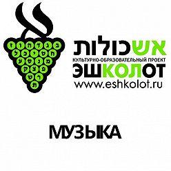 Божена Мушкальска - Клезмерская музыка в памяти деревенских музыкантов
