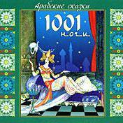Эпосы, легенды и сказания - Арабские сказки 1001 ночи