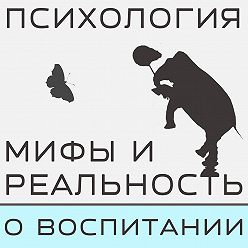 Александра Копецкая (Иванова) - Научно о детях. Реджио педагогика (вступление)