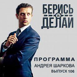 Андрей Шарков - Бизнес по продаже бизнесов