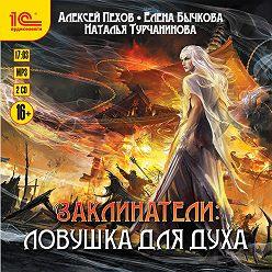 Алексей Пехов - Ловушка для духа