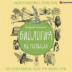 Андрей Шляхов - Биология на пальцах