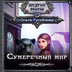 Ольга Гусейнова - Сумеречный мир
