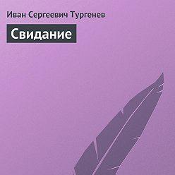 Иван Тургенев - Свидание