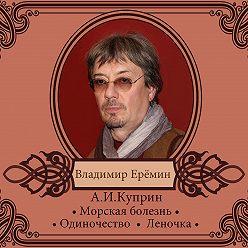 Александр Куприн - Рассказы