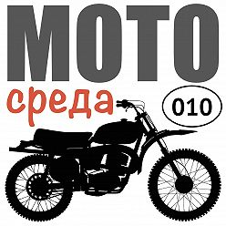 Олег Капкаев - Зимняя езда намотоцикле