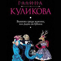 Галина Куликова - Выжить среди мужчин, или Дырка от бублика