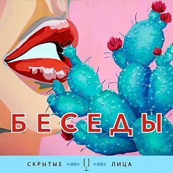 Мария Павлович - Биохакинг - Денис Варванец