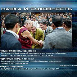 Далай-лама XIV - Целостный взгляд на тело и ум