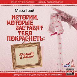 Мари Грей - Кружева и атлас