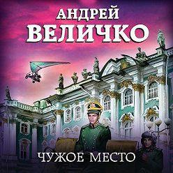 Андрей Величко - Чужое место