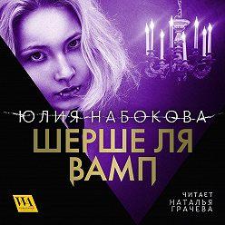 Юлия Набокова - Шерше ля вамп