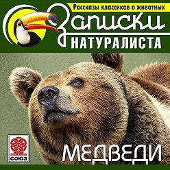 Коллектив авторов - Рассказы классиков о животных. Медведи