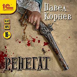 Павел Корнев - Ренегат