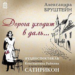 Александра Бруштейн - Дорога уходит в даль…(спектакль)