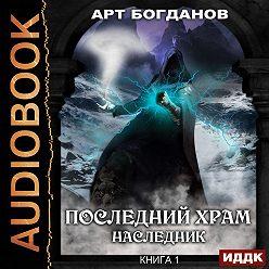 Арт Богданов - Наследник