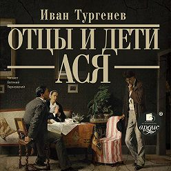 Иван Тургенев - Отцы и дети. Ася