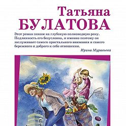 Татьяна Булатова - Бери и помни