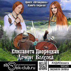 Елизавета Дворецкая - Дочери Волхова