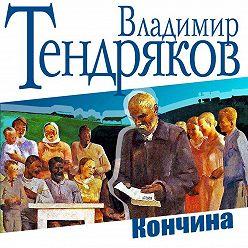 Владимир Тендряков - Кончина
