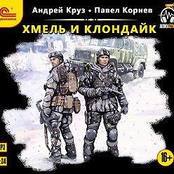Павел Корнев - Хмель и Клондайк