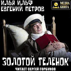Илья Ильф - Золотой теленок