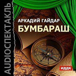 Аркадий Гайдар - Бумбараш (спектакль)