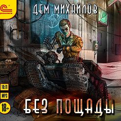 Дем Михайлов - Без пощады