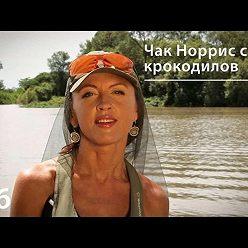 Евгения Тимонова - Чак Норрис среди крокодилов