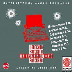 Сборник - Классика русского детективного рассказа № 2