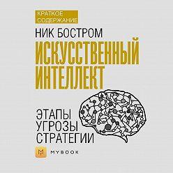 Евгения Чупина - Краткое содержание «Искусственный интеллект. Этапы. Угрозы. Стратегии»