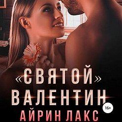 Айрин Лакс - «Святой» Валентин