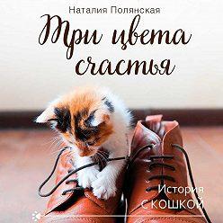 Наталия Полянская - Три цвета счастья