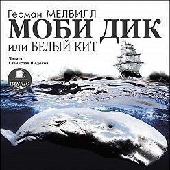 Герман Мелвилл - Моби Дик, или Белый кит (в сокращении)